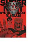 【1-5セット】スーパーニート(ガイドワークスコミックス)