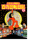 【51-55セット】グラサン師匠の百万回転日記(ガイドワークスコミックス)