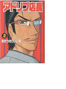 【26-30セット】アドリブ店長(ガイドワークスコミックス)