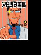 【51-55セット】アドリブ店長(ガイドワークスコミックス)