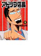 【61-65セット】アドリブ店長(ガイドワークスコミックス)