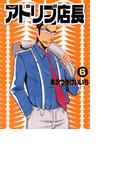 【76-80セット】アドリブ店長(ガイドワークスコミックス)