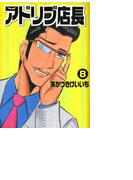 【116-120セット】アドリブ店長(ガイドワークスコミックス)