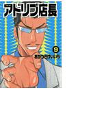 【141-145セット】アドリブ店長(ガイドワークスコミックス)
