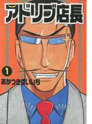 【全1-173セット】アドリブ店長(ガイドワークスコミックス)