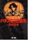 【6-10セット】パチスロ115番街(ガイドワークスコミックス)
