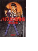 【16-20セット】パチスロ115番街(ガイドワークスコミックス)