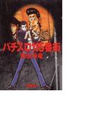 【26-30セット】パチスロ115番街(ガイドワークスコミックス)