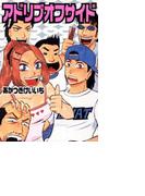 【1-5セット】アドリブオフサイド(ガイドワークスコミックス)