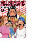 【76-80セット】アドリブオフサイド(ガイドワークスコミックス)