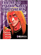 【71-75セット】ザ・マッドパチスロブラザーズ(ガイドワークスコミックス)