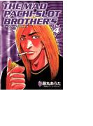 【76-80セット】ザ・マッドパチスロブラザーズ(ガイドワークスコミックス)