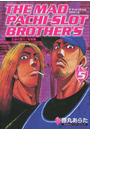 【81-85セット】ザ・マッドパチスロブラザーズ(ガイドワークスコミックス)