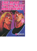 【96-100セット】ザ・マッドパチスロブラザーズ(ガイドワークスコミックス)