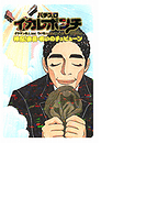 【56-60セット】パチスロイカレポンチ(ガイドワークスコミックス)