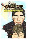 【76-80セット】パチスロイカレポンチ(ガイドワークスコミックス)