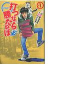 【21-25セット】打つなら勝たねば(ガイドワークスコミックス)