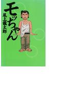【1-5セット】モッちゃん(ガイドワークスコミックス)