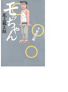 【46-50セット】モッちゃん(ガイドワークスコミックス)