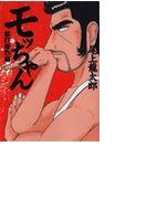 【51-55セット】モッちゃん(ガイドワークスコミックス)