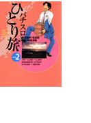 【31-35セット】パチスロひとり旅(ガイドワークスコミックス)