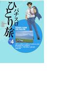 【66-70セット】パチスロひとり旅(ガイドワークスコミックス)