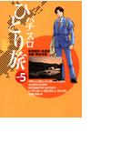 【81-85セット】パチスロひとり旅(ガイドワークスコミックス)