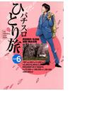 【106-110セット】パチスロひとり旅(ガイドワークスコミックス)