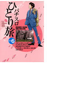 【121-125セット】パチスロひとり旅(ガイドワークスコミックス)