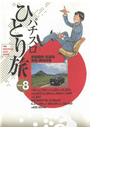 【141-145セット】パチスロひとり旅(ガイドワークスコミックス)