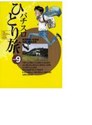 【166-170セット】パチスロひとり旅(ガイドワークスコミックス)