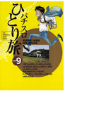 【171-175セット】パチスロひとり旅(ガイドワークスコミックス)