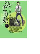 【196-200セット】パチスロひとり旅(ガイドワークスコミックス)