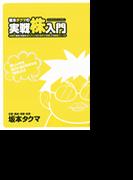 【全1-38セット】坂本タクマの実践株入門(ガイドワークスコミックス)