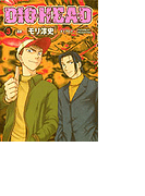 【56-60セット】パチスロダイオヘッド(ガイドワークスコミックス)