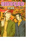 【71-75セット】パチスロダイオヘッド(ガイドワークスコミックス)
