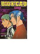 【151-155セット】パチスロダイオヘッド(ガイドワークスコミックス)