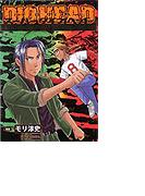 【166-170セット】パチスロダイオヘッド(ガイドワークスコミックス)
