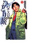 【1-5セット】パチスロひとり旅GOLD(ガイドワークスコミックス)
