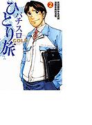 【16-20セット】パチスロひとり旅GOLD(ガイドワークスコミックス)
