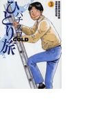 【31-35セット】パチスロひとり旅GOLD(ガイドワークスコミックス)