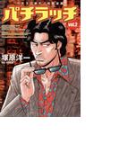 【26-30セット】パチラッチ(ガイドワークスコミックス)