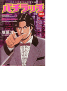 【46-50セット】パチラッチ(ガイドワークスコミックス)