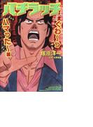 【51-55セット】パチラッチ(ガイドワークスコミックス)