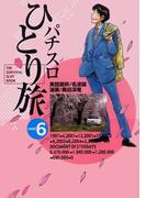 【6-10セット】パチスロひとり旅