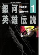 【全1-11セット】銀河英雄伝説(Chara comics)