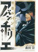 【全1-5セット】怪盗ルパン伝 アバンチュリエ(ヒーローズコミックス)