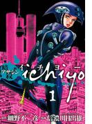 【全1-2セット】アサシン ichiyo(ヒーローズコミックス)