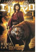 【1-5セット】海傑エルマロ(ヒーローズコミックス)