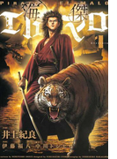 【全1-8セット】海傑エルマロ(ヒーローズコミックス)